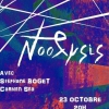 affiche Noolysis [Release Party] x Stéphane Boget x carmen sea
